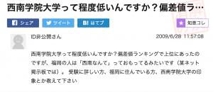 西南学院大学って程度低いんですか?偏差値ランキングで上位にあったのですが、福岡の人は「西南なんて」っておもってるみたいです(某ネット掲示板では)。