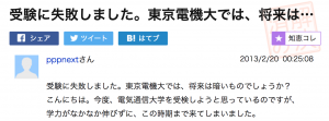 受験に失敗しました。東京電機大では、将来は暗いものでしょうか? こんにちは。今度、電気通信大学を受検しようと思っているのですが、 学力がなかなか伸びずに、この時期まで来てしまいました。
