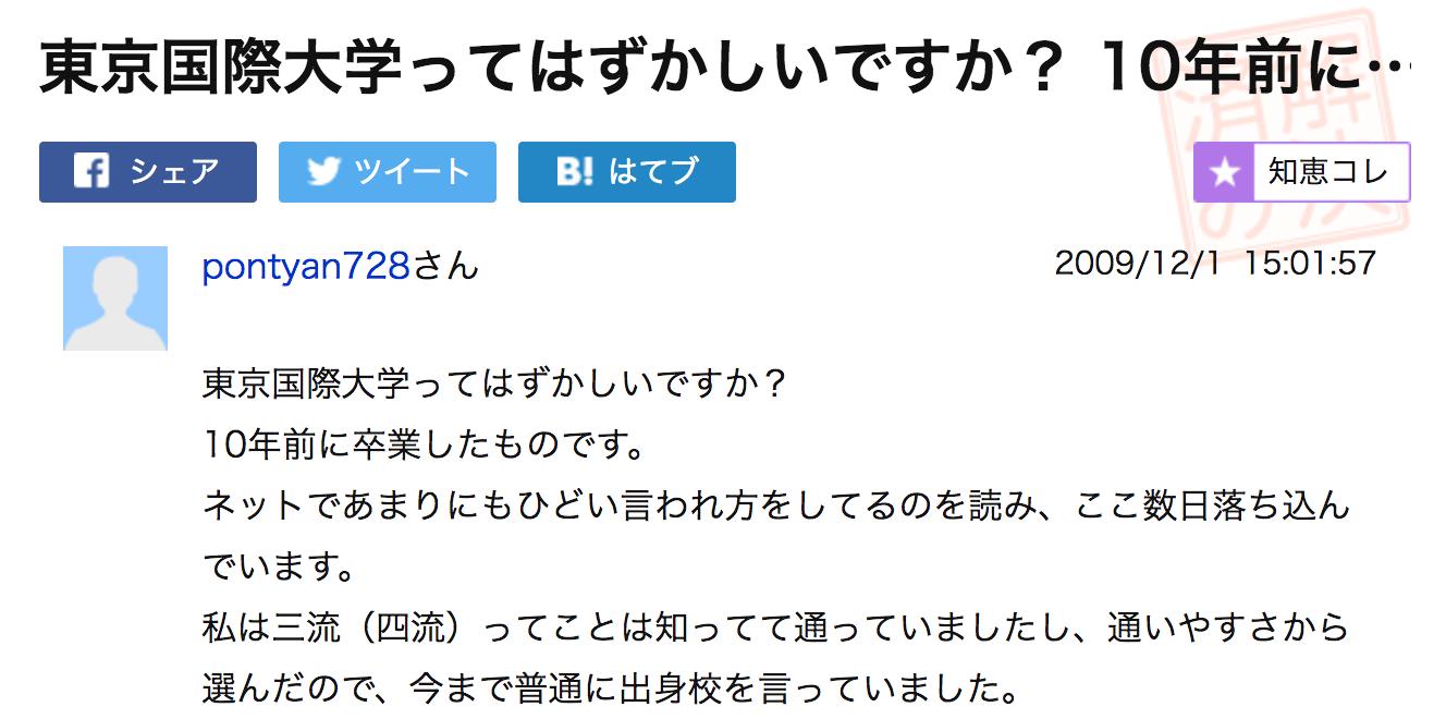 東京国際大学ってはずかしいですか?10年前に卒業したものです。