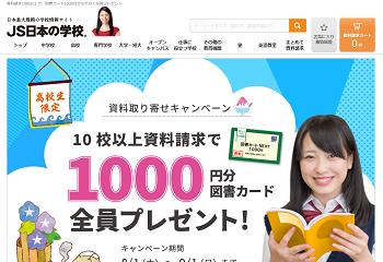 JS日本の学校