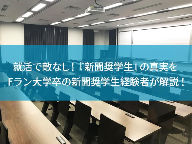 就活で敵なし!『新聞奨学生』の真実をFラン大学卒の新聞奨学生経験者が解説!