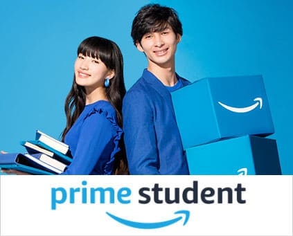 Amazon Prime Student(プライムスチューデント)に入会しよう!