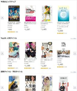 Amazon Unlimited 画像