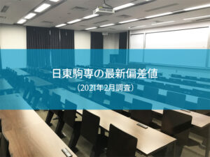 日東駒専の最新偏差値(2021年2月調査)